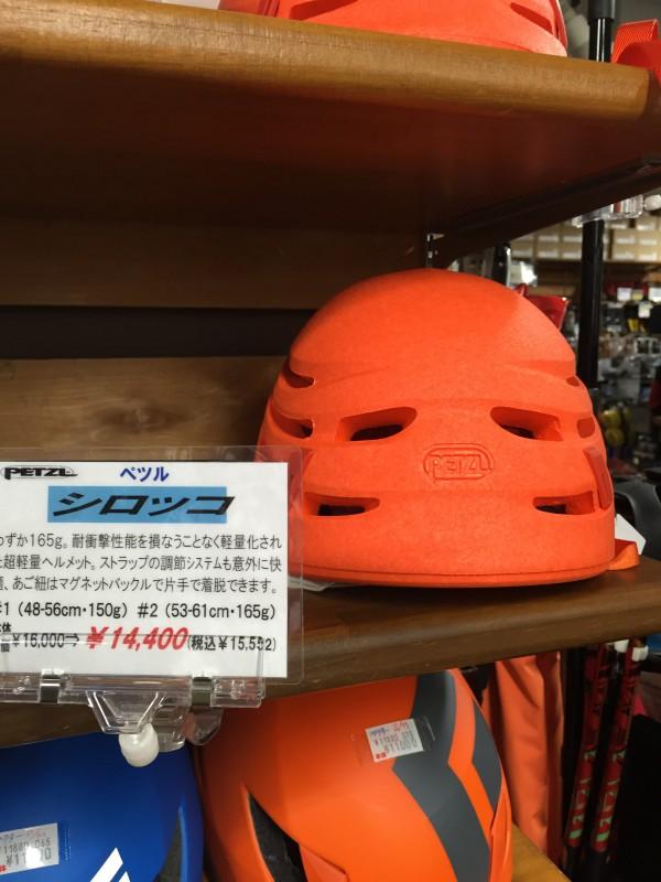 ペツルのヘルメット シロッコ サイズ1:48-56cm 150g サイズ2:53-61cm 165g 価格16000円10%OFF⇒14,400円(本体) 軽いので登る時に楽でした。