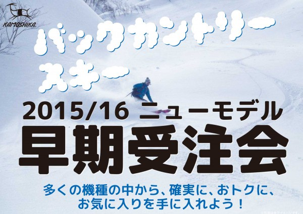 ski-juchuukai