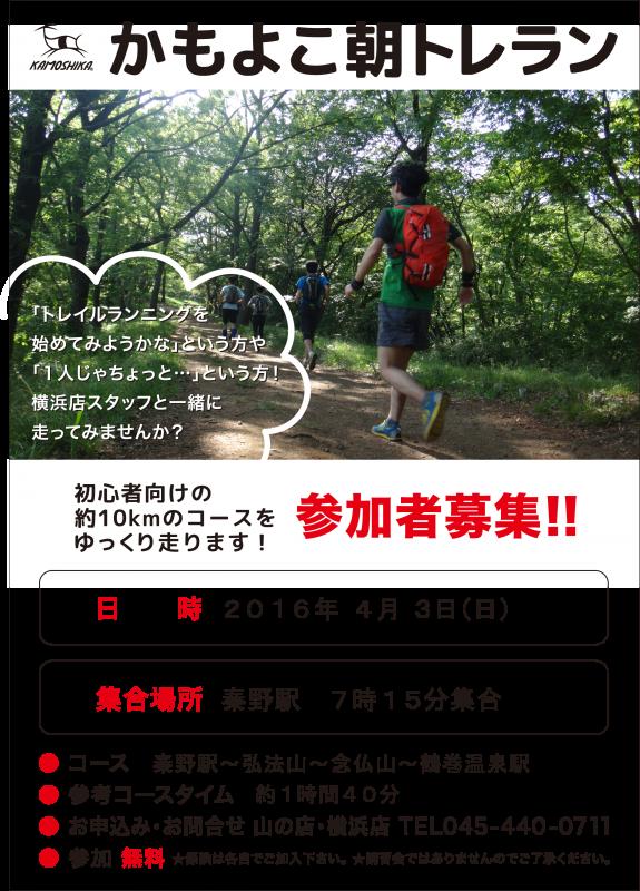 朝トレ71弘法山