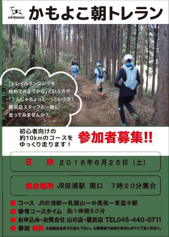 朝トレ76中尾根
