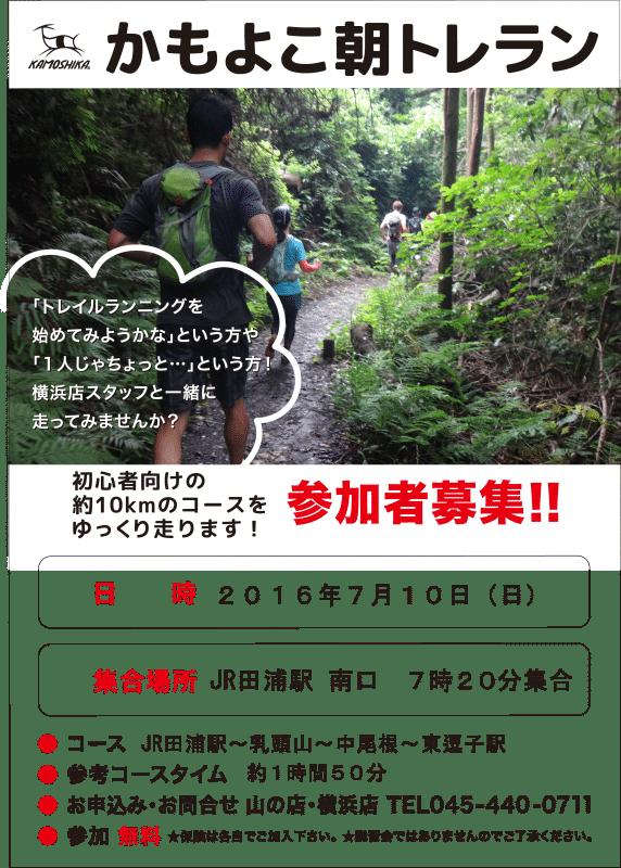 朝トレ77中尾根
