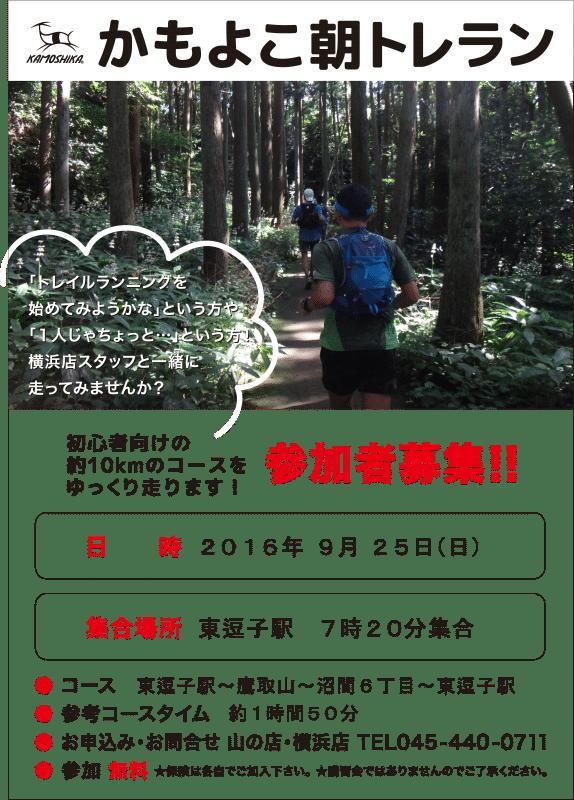 朝トレ82鷹取山