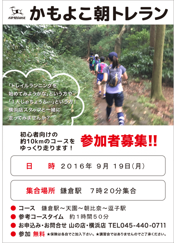 朝トレ81鎌倉逗子