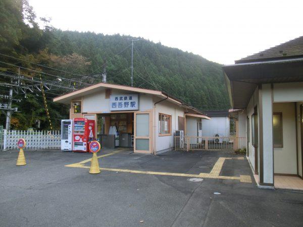 西武線西吾野駅からスタート。トイレもきれいだった。