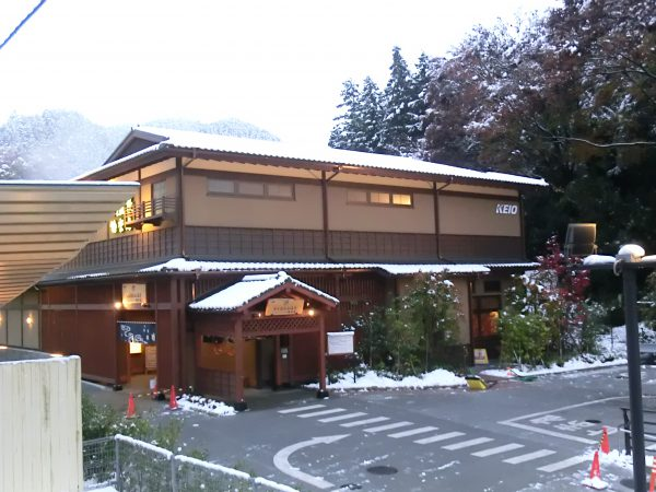 駅の横には『高尾山温泉』があり、余裕があれば良い温泉なので、是非寄りたいところだ。