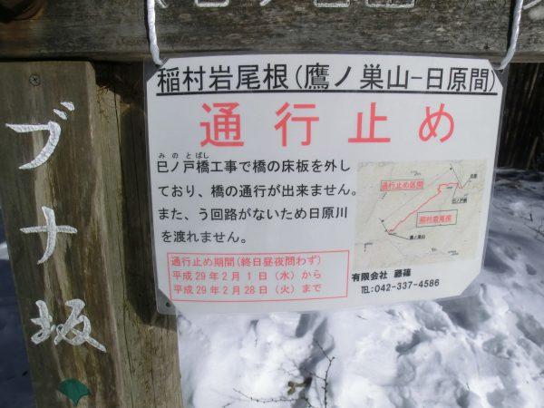 石尾根に出ると強力な寒気のため風が強く寒いのなんの。ゴア上下を着用。あと稲村岩尾根通行止めの看板もありました。今年2月の1ヶ月間との事。