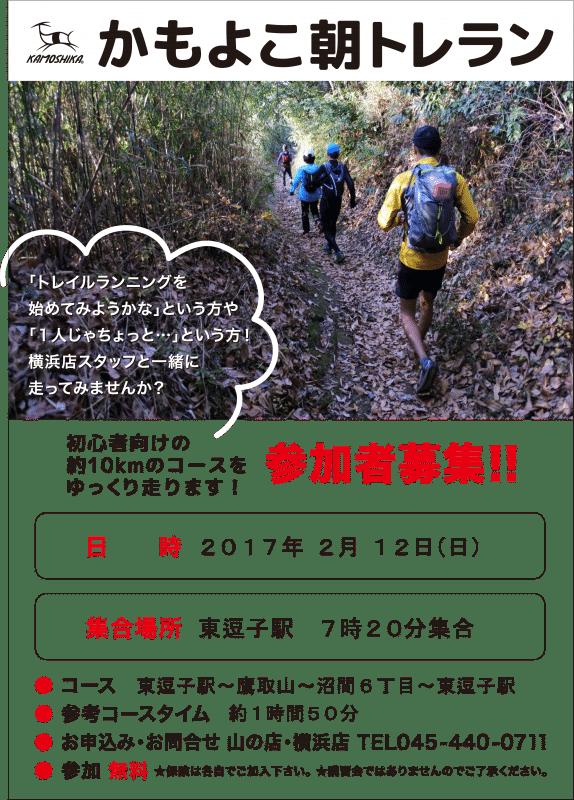 朝トレ92鷹取山
