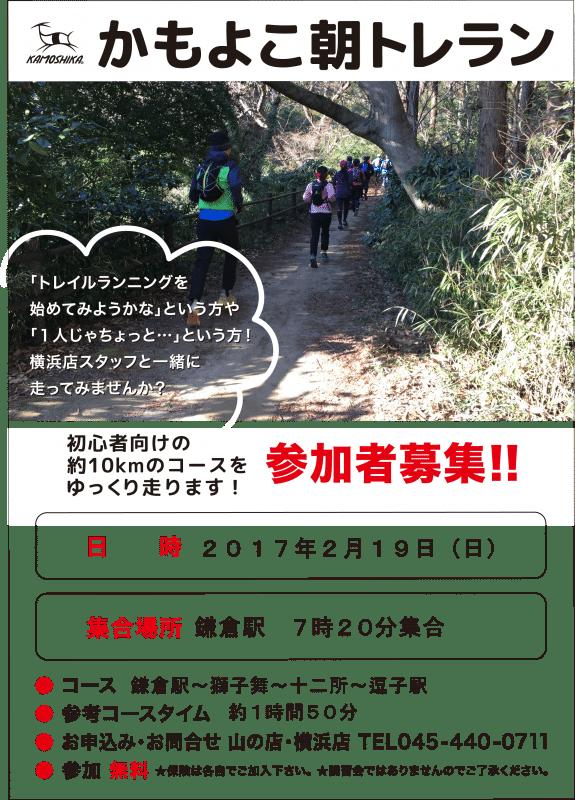 朝トレ93鎌倉逗子