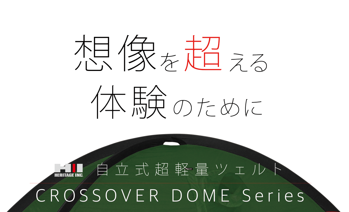 About :クロスオーバードーム CROSSOVERDOME