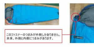 カモシカオリジナル シュラフ400ショート リコールのお知らせ