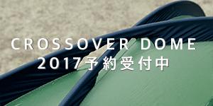 2017クロスオーバードームシリーズ予約受付中
