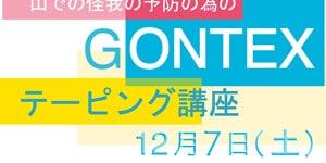 12月7日 山でのケガ予防のためのGONTEXテーピング講習会(本店)