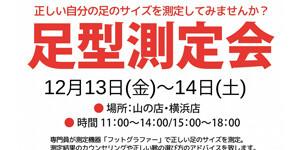 12月13-14日「足型測定会」開催のお知らせ(横浜店)