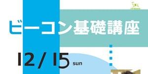 12月15日 ビーコン基礎講座(本店)
