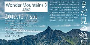12月7日『Wonder Mountains 3』 上映会(松本店)