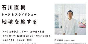 12月15日 石川直樹トーク&スライドショー『地球を旅する』(本店)