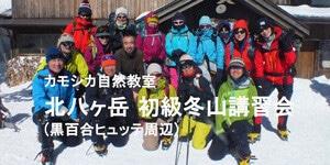 1-2月 北八ヶ岳 初級冬山講習会