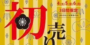 カモシカスポーツ「初売り」のお知らせ(全店)