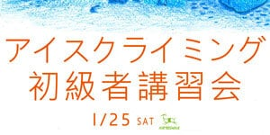 1月25日 アイスクライミング 初級者講習会