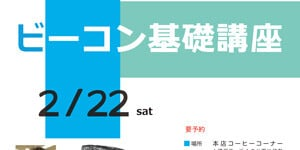 2月22日 ビーコン基礎講座(本店)