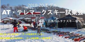1月25日 2019-20モデル AT・テレマークスキー試乗会