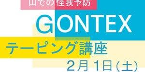 2月1日 山での怪我予防 GONTEXテーピング講習会(本店)