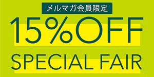 6月4日(木)-7日(日) メルマガ会員限定15%OFF 4日間限定スペシャルフェア(全店)