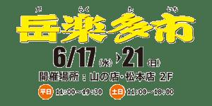 6月17日(水)-21(日)「岳楽多市」開催のお知らせ(松本店)
