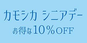 毎月第3水曜日から3日間はシニアデー10%OFF