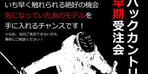 2020/2021 バックカントリースキー早期受注会(本店 / 松本店)