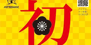 1月4日(月)カモシカスポーツ「初売り」のお知らせ(全店)