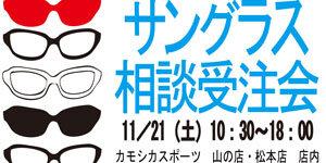 11月21日 サングラス相談受注会 開催(松本店)