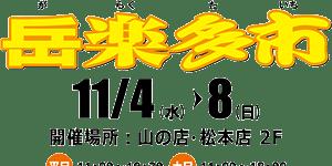 11月4日(水)-8(日)「岳楽多市」開催のお知らせ(松本店)