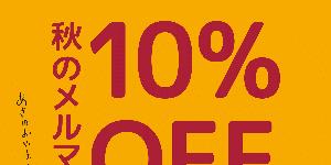 【メルマガ会員限定】25日(日)まで10%OFF 秋のメルマガフェア(全店)