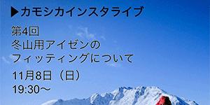 カモシカスポーツ 冬山用アイゼンのフィッテイング IGTV