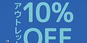 3月19日(金)-3月21日(日)  メルマガ会員アウトレット10%OFFフェア開催(全店)