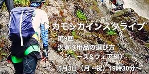 カモシカスポーツ  沢登り用品の選び方 (シューズ&ウェア編)講座 IGTV